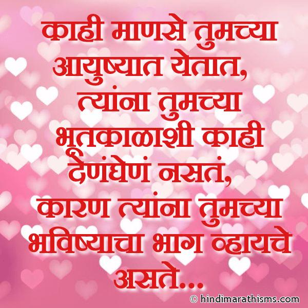 Kahi Manse Aayushyat Yetat LOVE SMS MARATHI Image
