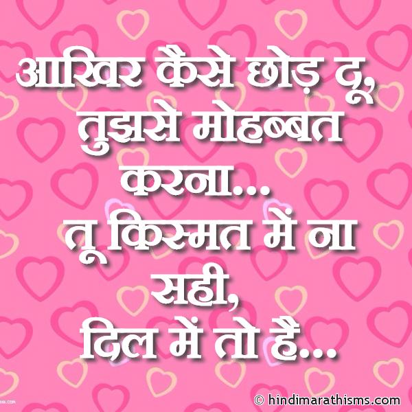 Kaise Chod Du Tujhse Mohabbat Karna LOVE SMS HINDI Image