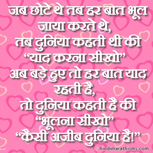 Kaisi Ajeeb Duniya Hai LOVE SMS HINDI Image