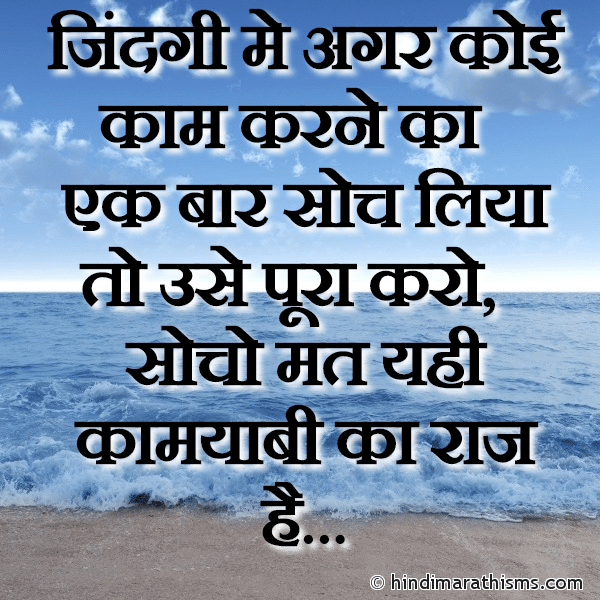 Kamyabi Ka Raaz THOUGHTS SMS HINDI Image