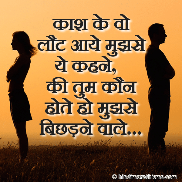 Kash Ke Vo Lout Aaye Image