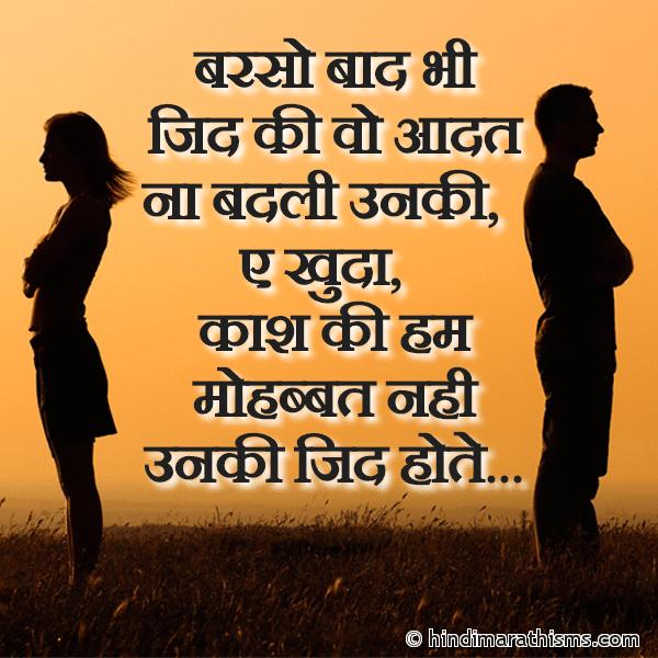 Kash Ki Hum Mohabbat Nahi Unki Zeed Hote Image