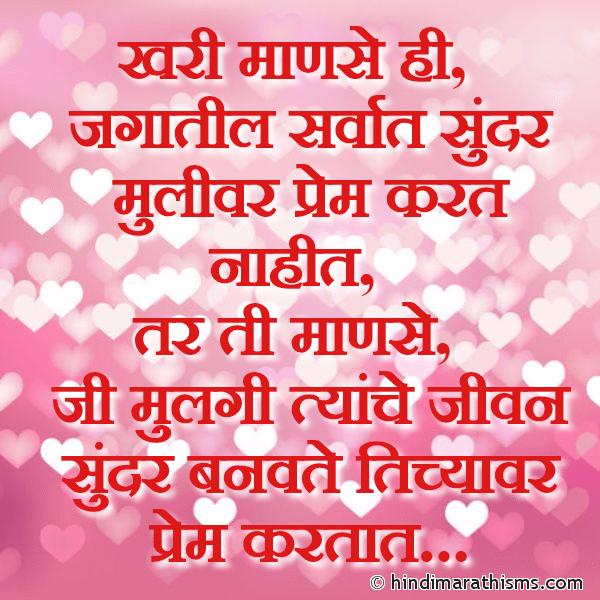 Khare Prem Image
