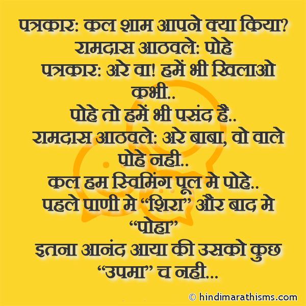 Khatrnaak Hindi Ramdas Aathavale FUNNY SMS MARATHI Image