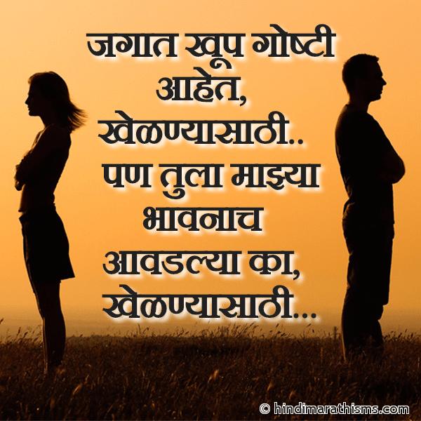 Khelu Nakos Majhya Bhawananshi BREAK UP SMS MARATHI Image