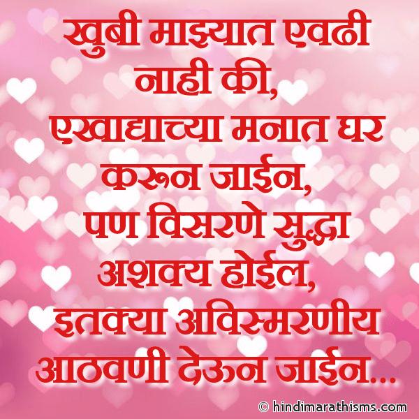 Khubi Mazyat Evdhi Nahi Ki Image