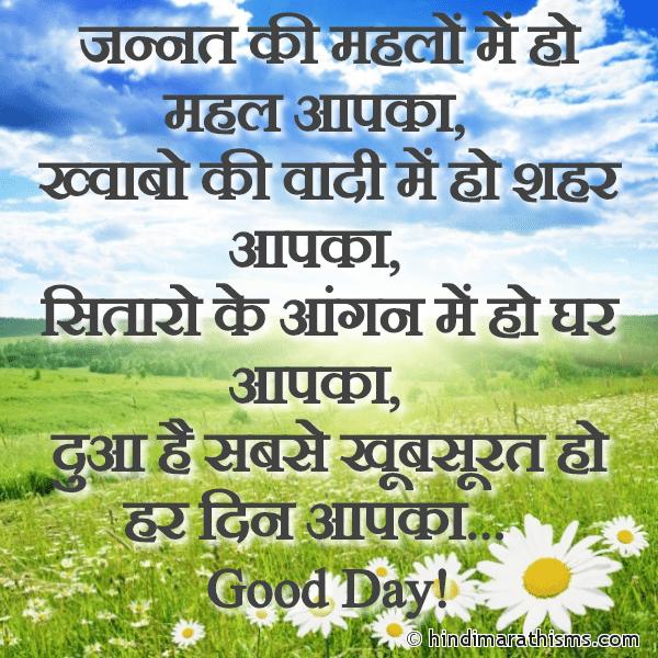 Khubsurat Ho Din Aapka SMS Image