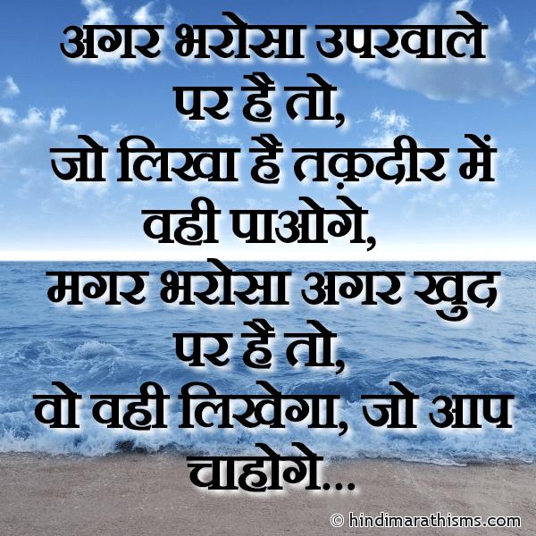 Khud Par Bharosa Hai To Image