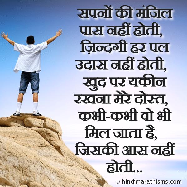 Khud Par Yakin Rakhna Mere Dost ENCOURAGING SMS HINDI Image