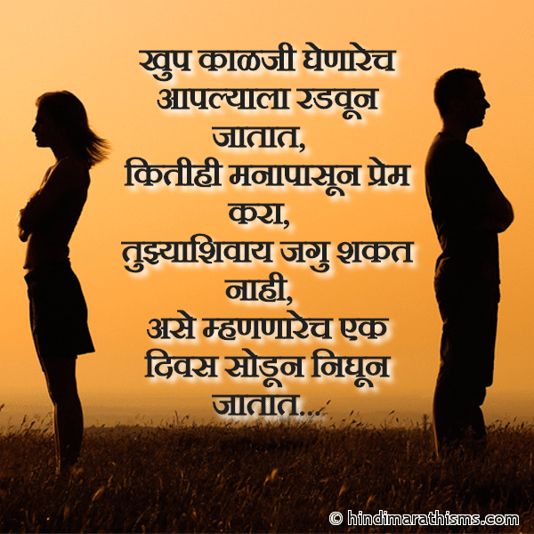 Khup Kalji Ghenarech Aaplyala Radvun Jatat Image
