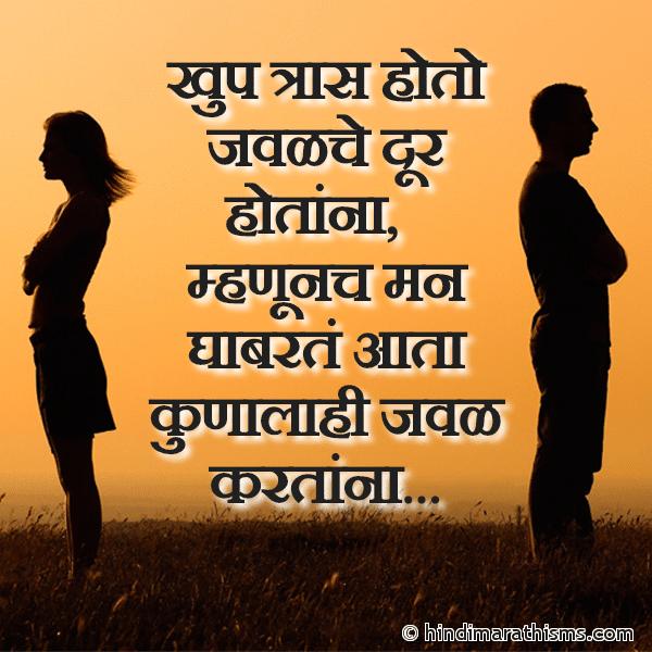 Khup Tras Hoto Javalche Dur Hotana Image