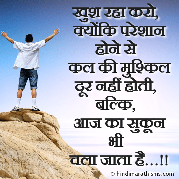 Khush Raha Karo ENCOURAGING SMS HINDI Image