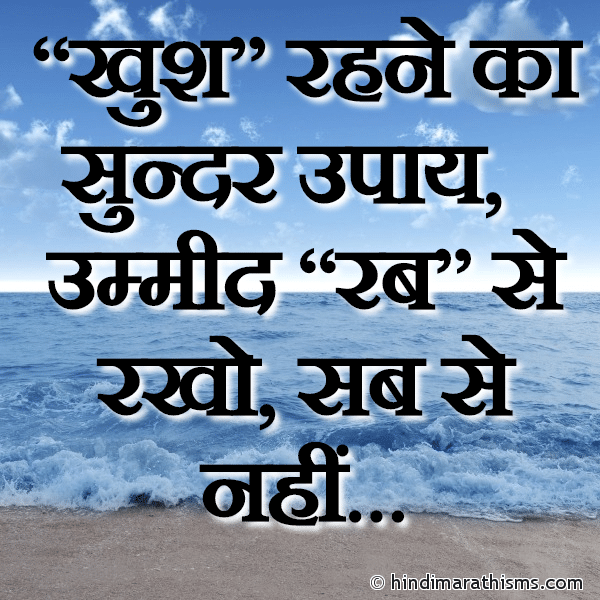 Khush Rahne Ka Sundar Upay THOUGHTS SMS HINDI Image