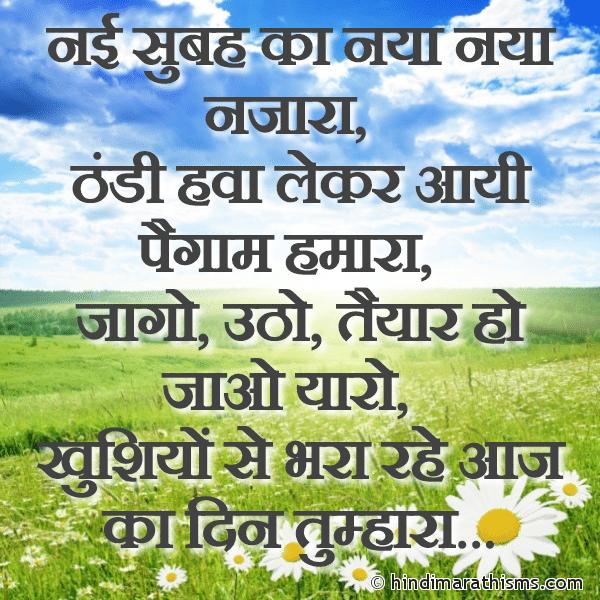 Khushiyon Se Bhara Rahe Aaj Ka Din Tumhara Image