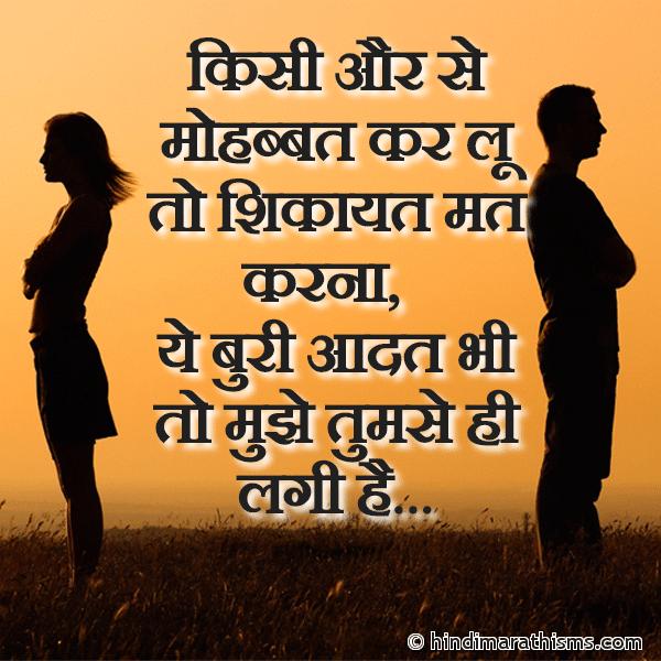 Kisi Aur Se Mohabbat Kar Lu To Image
