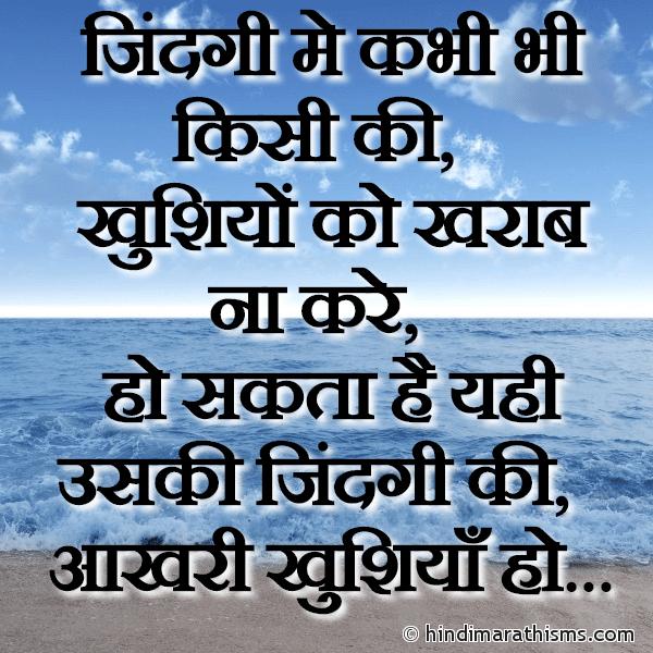 Kisi Ki Khushiya Kharab Na Kare Image