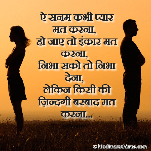 Kisi Ki Zindagi Barbaad Mat Karna BREAK UP SMS HINDI Image