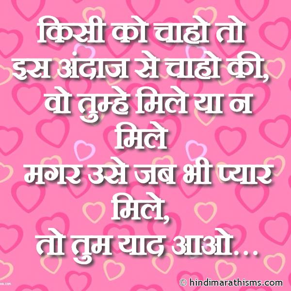 Kisi Ko Is Andaaj Se Chaho Ki LOVE SMS HINDI Image