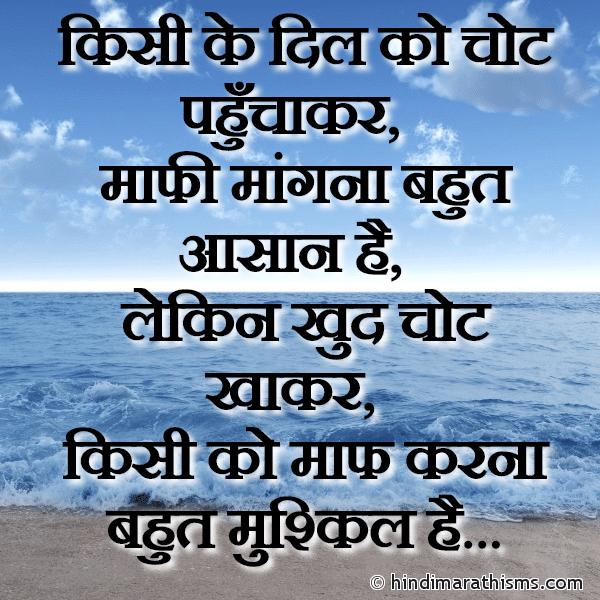 Kisi Ko Maaf Karna Bahut Mushkil Hai Image