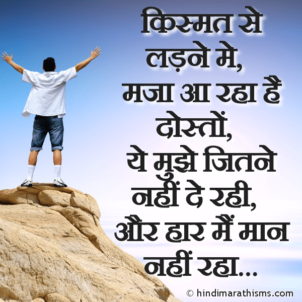 Kismat Se Ladne Me Maja Aa Raha Hai ENCOURAGING SMS HINDI Image