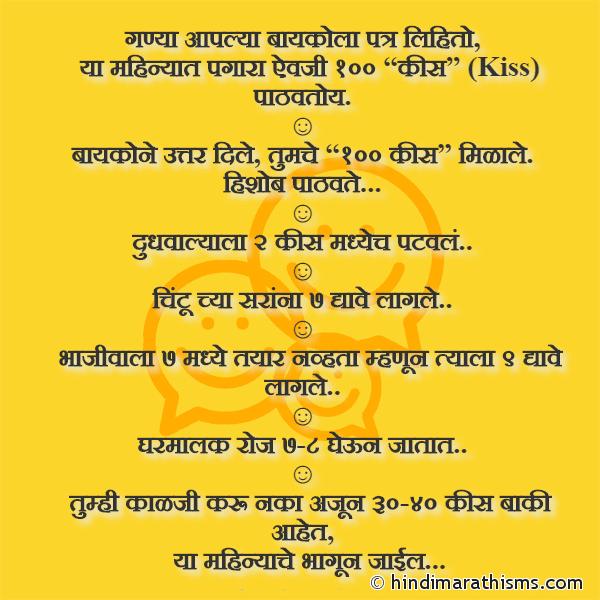 Kiss Joke Marathi FUNNY SMS MARATHI Image