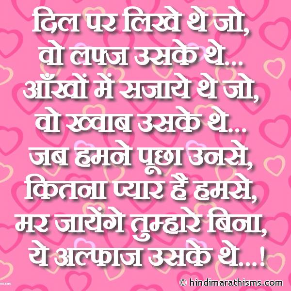 Kitna Pyar Hai Hamse LOVE SMS HINDI Image