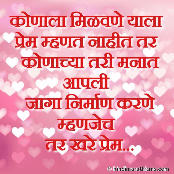 Konala Milavane Mhanje Prem Nahi LOVE SMS MARATHI Image