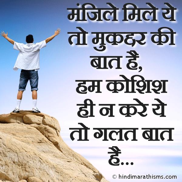 Koshish Status Image