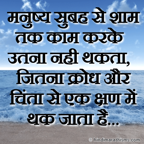 Krodh Aur Chinta THOUGHTS SMS HINDI Image