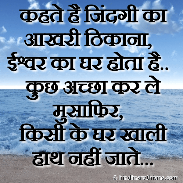 Kuch Achha Kar Le Musafir THOUGHTS SMS HINDI Image