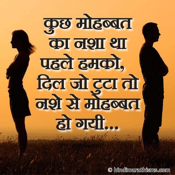 Kuch Mohabbat Ka Nasha Tha Pahle Hamko Image