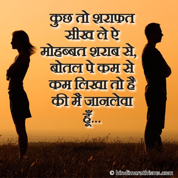 Kuch To Sharafat Sikh Le Ye Mohabbat Sharab Se Image
