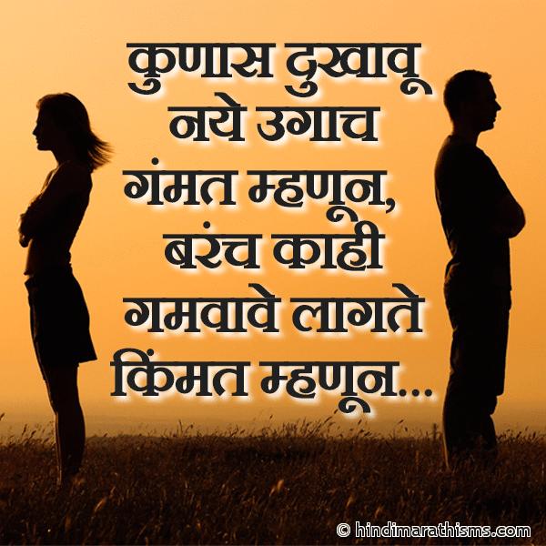 Kunas Dukhau Naye Ugach BREAK UP SMS MARATHI Image