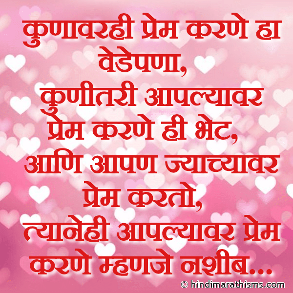 Kunavarhi Prem Karne Ha Vedepana Image