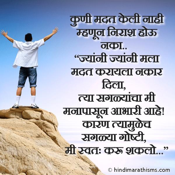 Kuni Madat Keli Nahi Tar ENCOURAGING SMS MARATHI Image