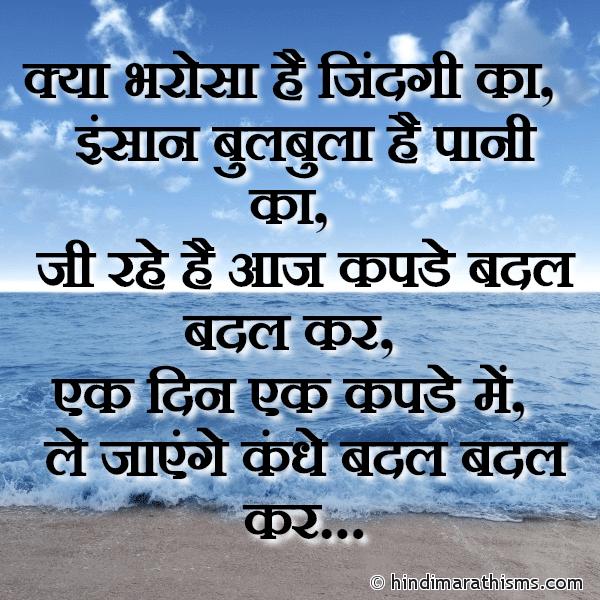 Kya Bharosa Hai Jindagi Ka THOUGHTS SMS HINDI Image