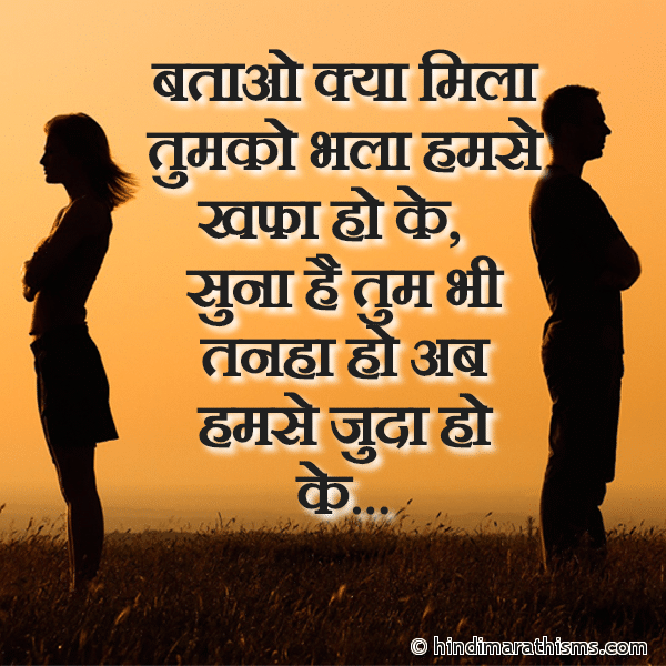 Kya Mila Hamse Khafa Ho Ke BREAK UP SMS HINDI Image