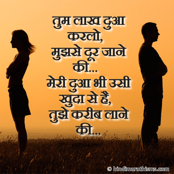 Laakh Dua Karlo Mujhse Dur Jaane Ki BREAK UP SMS HINDI Image