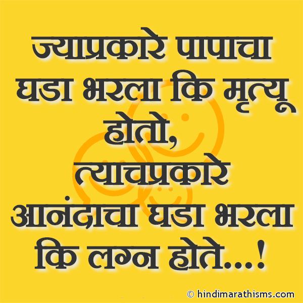 Lagn Kevha Hote FUNNY SMS MARATHI Image