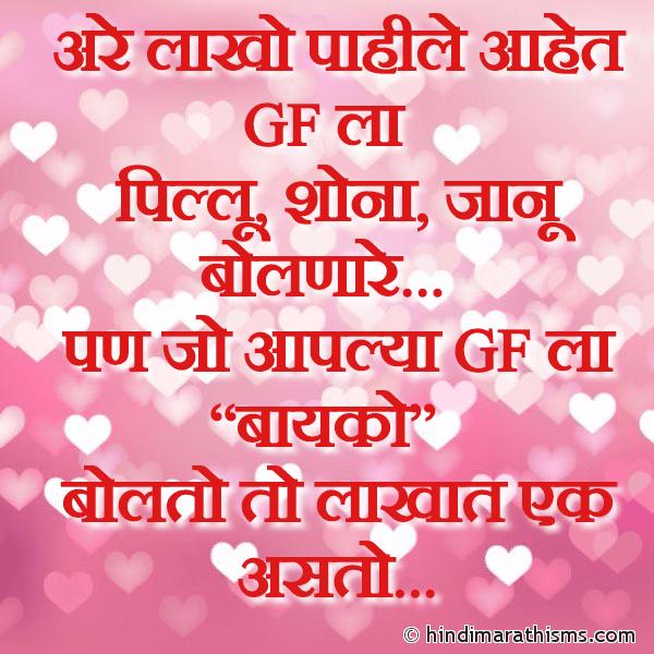Lakho Pahile GF La Jaanu Bolnaare LOVE SMS MARATHI Image