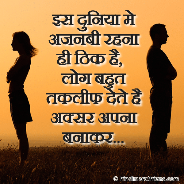 Log Bahut Taklif Dete Hai Apna Banakar Image