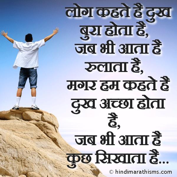 Log Kehte Hai Dukh Bura Hota Hai Image