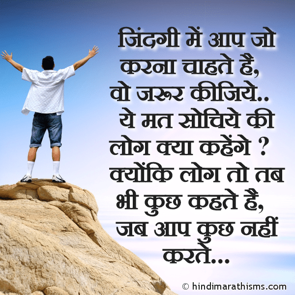 Log Kya Kahenge ENCOURAGING SMS HINDI Image