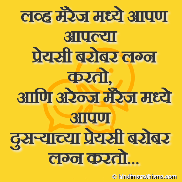 Love & Arrange Marriage Difference Marathi FUNNY SMS MARATHI Image