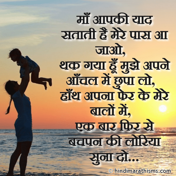 Maa Aapki Yaad Satati Hai SMS MOTHERS DAY SMS HINDI Image