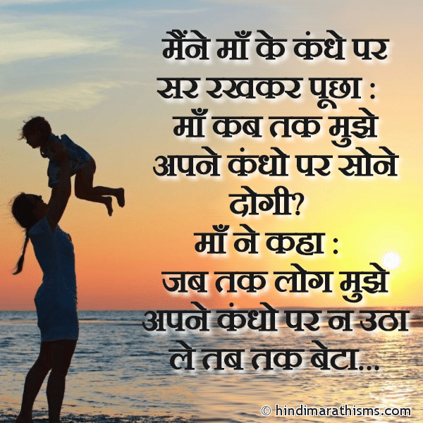 Maa Hindi SMS Image