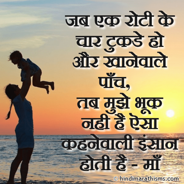 Maa Kaisi Hoti Hai? MOTHERS DAY SMS HINDI Image