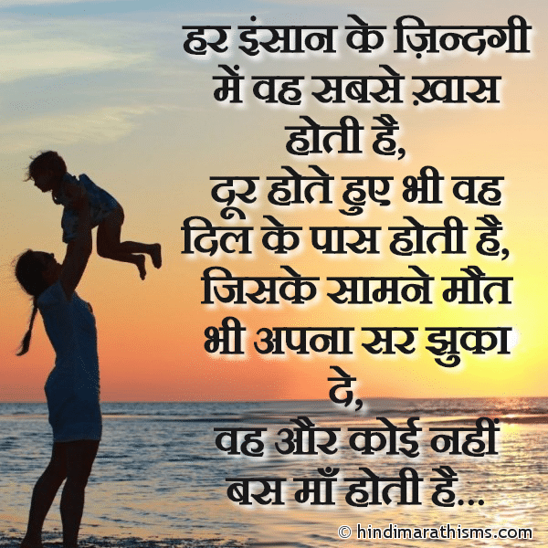 Maa SMS in Hindi MOTHERS DAY SMS HINDI Image