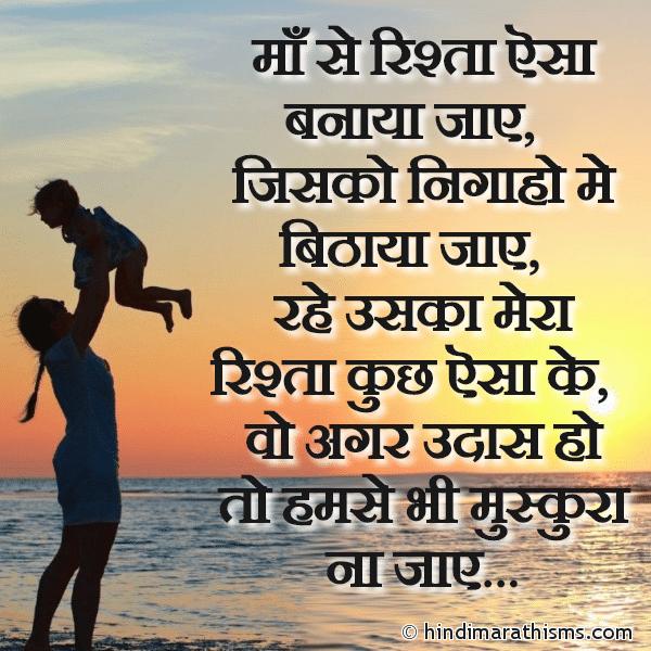 Maa Se Rishta Kaisa Banaya Jaye? MOTHERS DAY SMS HINDI Image
