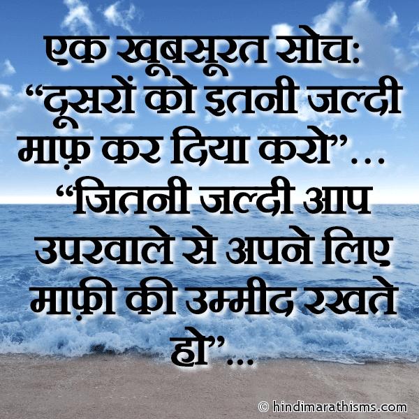 Maaf Kar Do SMS Hindi THOUGHTS SMS HINDI Image